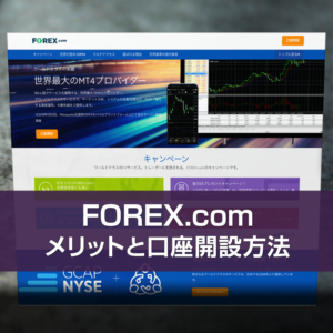 FOREX.com(フォレックスドットコム)の口座開設方法