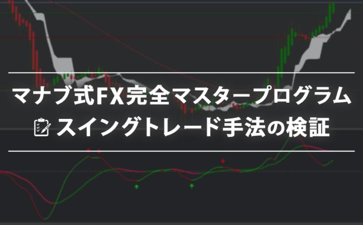 マナブ式FX完全マスタープログラムのスイングトレード手法