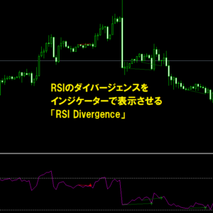 RSIのダイバージェンスをインジケーターで表示させる「RSI Divergence」