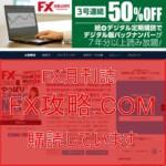 FX月刊誌「FX攻略.COM(ドットコム)」を購読しています
