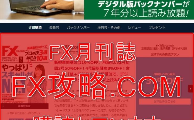 FX月刊誌「FX攻略.COM(ドットコム)」