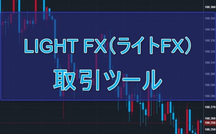 LIGHT FX(ライトFX)取引ツールの特徴と機能を紹介します