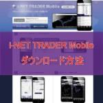 アイネット証券 i-NET TRADER Mobileのダウンロード方法
