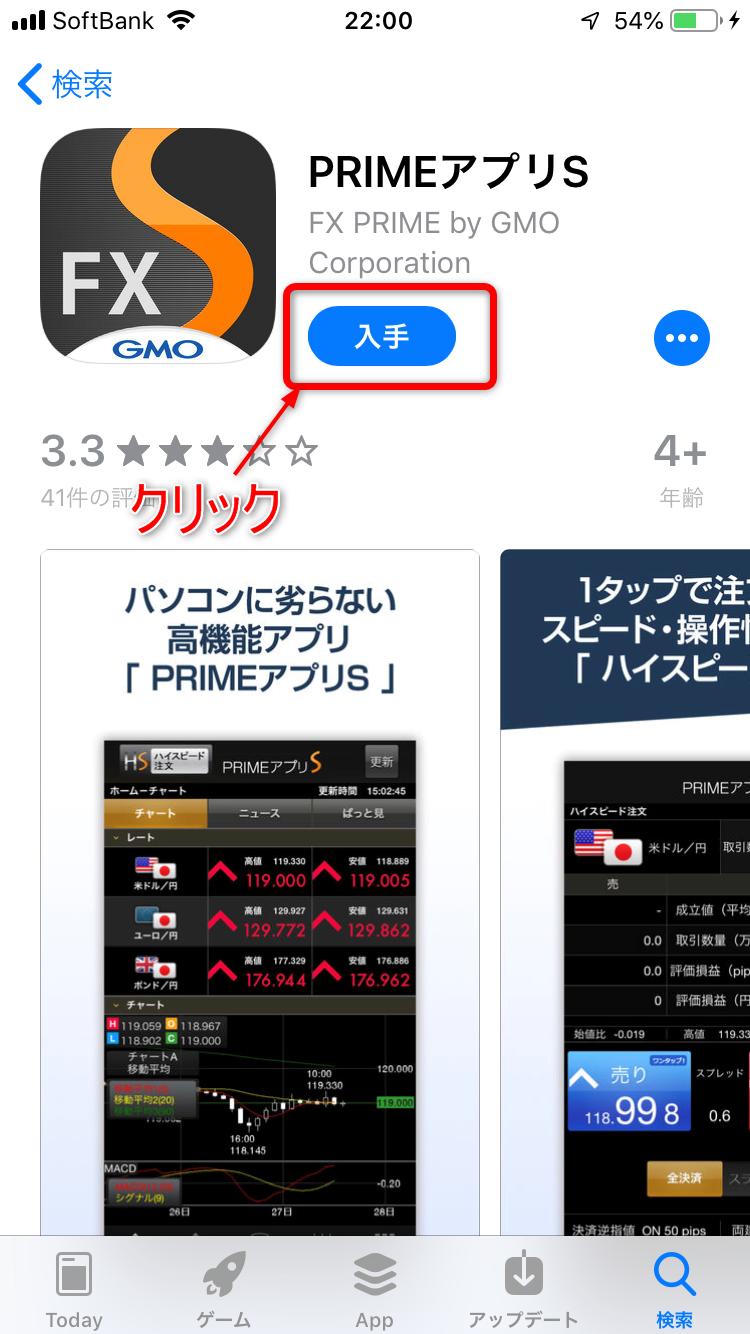 PRIME Sのダウンロード