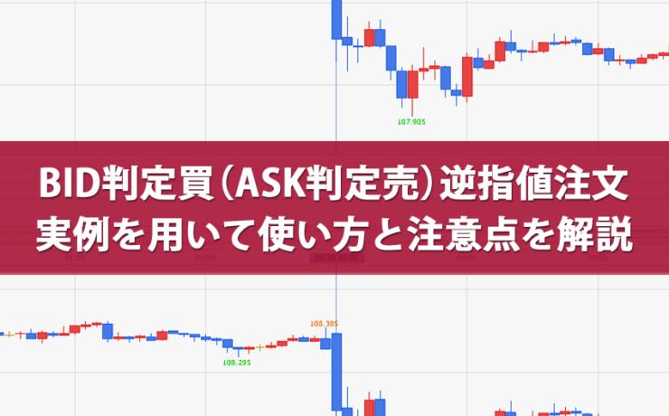 実例を用いてBID判定買(ASK判定売)逆指値注文の使い方と注意点を解説