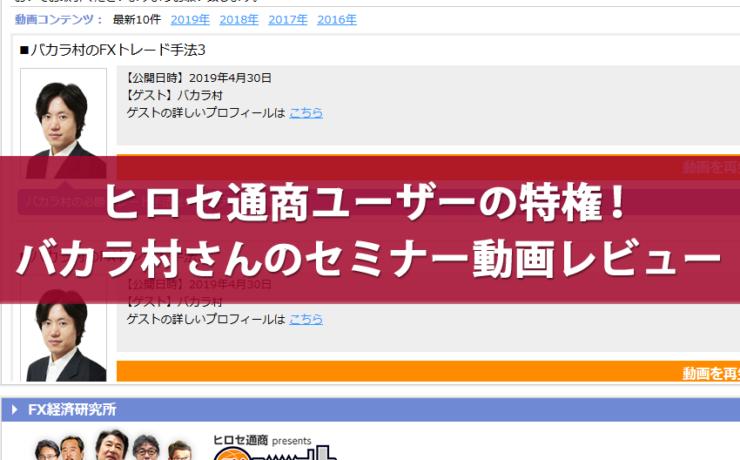 ヒロセ通商ユーザーの特権!バカラ村さんのセミナー動画レビュー