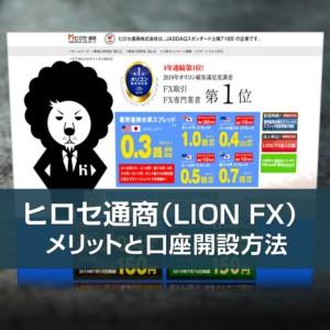 ヒロセ通商(LION FX)の口座開設方法と使うべきメリット