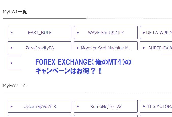FOREX EXCHANGE(俺のMT4)のキャンペーンはお得?!