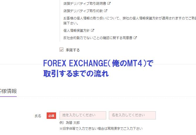 FOREX EXCHANGE(俺のMT4)で取引するまでの流れ
