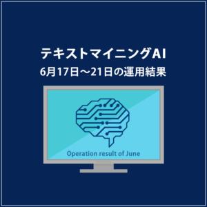 みんなのシストレ「テキストマイニングAI」の6月21日までの結果