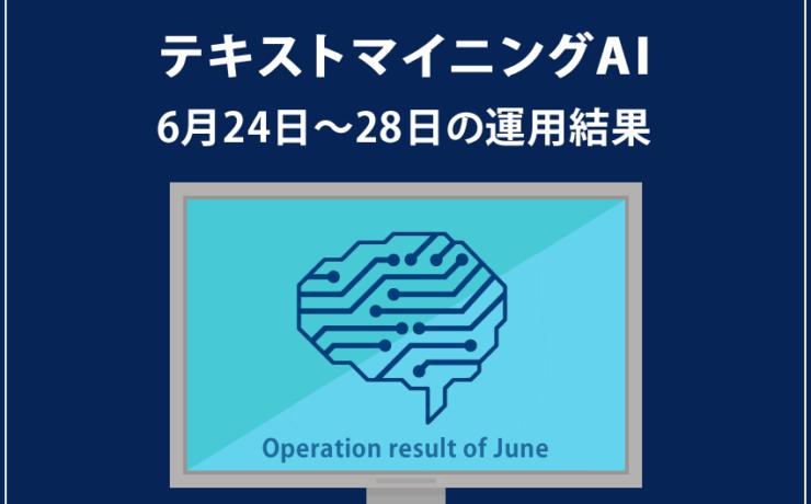 みんなのシストレ「テキストマイニングAI」の6月28日までの結果