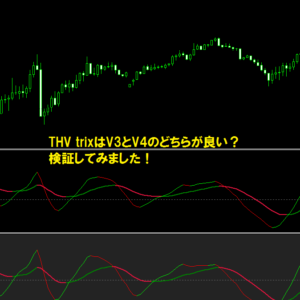 THV trixはV3とV4のどちらが良い?検証してみました