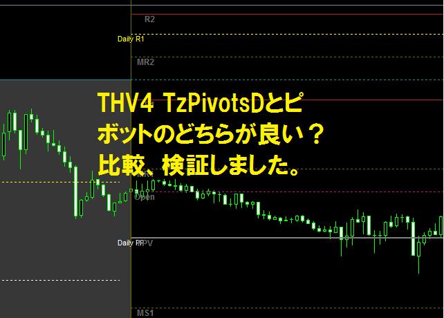 THV4 TzPivotsDとピボットのどちらが良い?比較、検証しました。