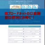 FXブロードネットの口座開設で「陳 満咲杜さん」に学ぼう!