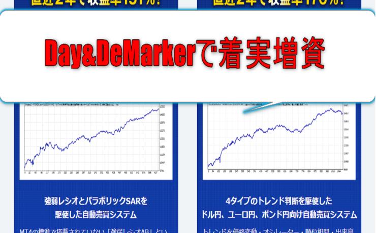 Day&DeMarkerイメージ画像