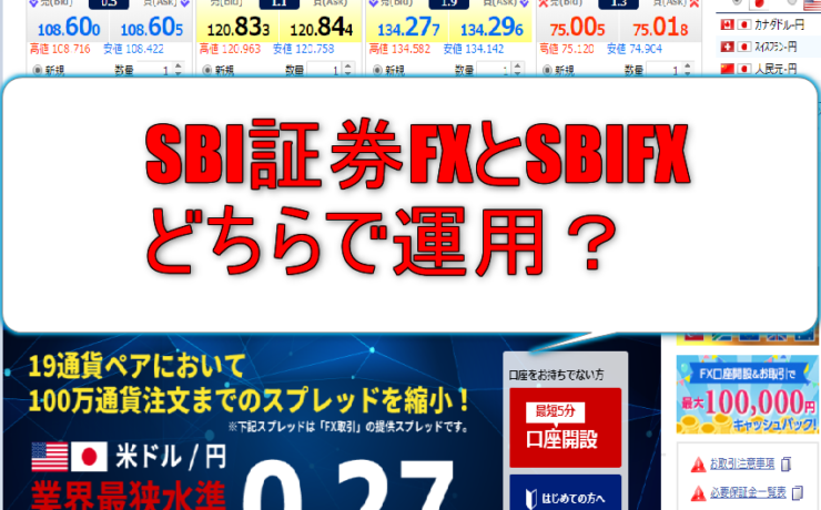 SBI証券とSBIFX