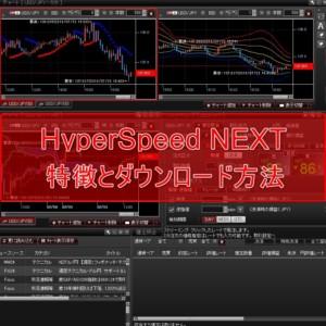パートナーズFX「HyperSpeed NEXT」の特徴とダウンロード方法