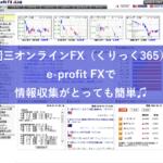 岡三オンラインFX(くりっく365)e-profit FXでまとめて情報収集