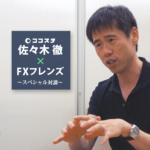 ココスタ佐々木氏とFXフレンズが対談しました!