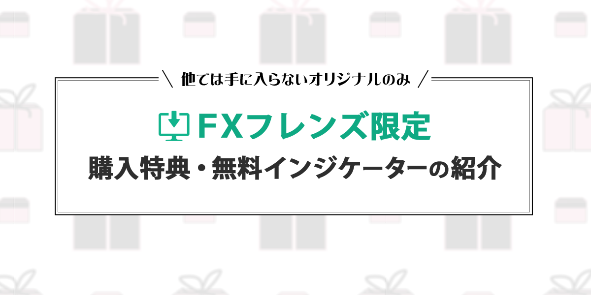 FXフレンズオリジナルの限定配布中の購入特典や無料インジケーターの紹介