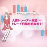 〇〇好きの♡人妻トレーダーが資金10万円を100万円にするチャレンジ企画