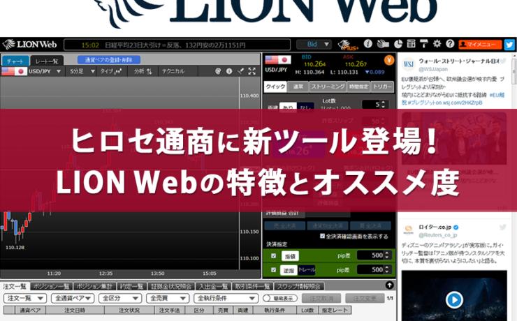 ヒロセ通商の新LION Webの特徴とオススメ度