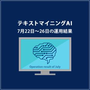 みんなのシストレ「テキストマイニングAI」の7月26日までの結果