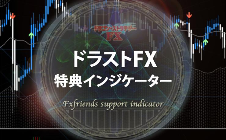 ドラゴンストラテジーFXの特典インジケーター