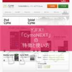 YJFX!「CymoNEXT」の特徴と使い方