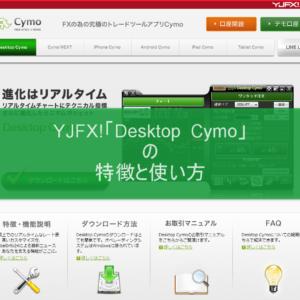 YJFX!「Desktop Cymo」の特徴と使い方