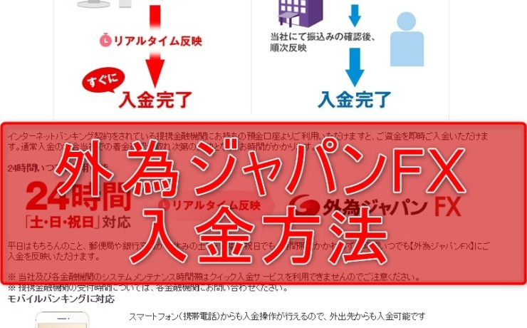 外為ジャパンFXの入金方法を分かりやすく解説!