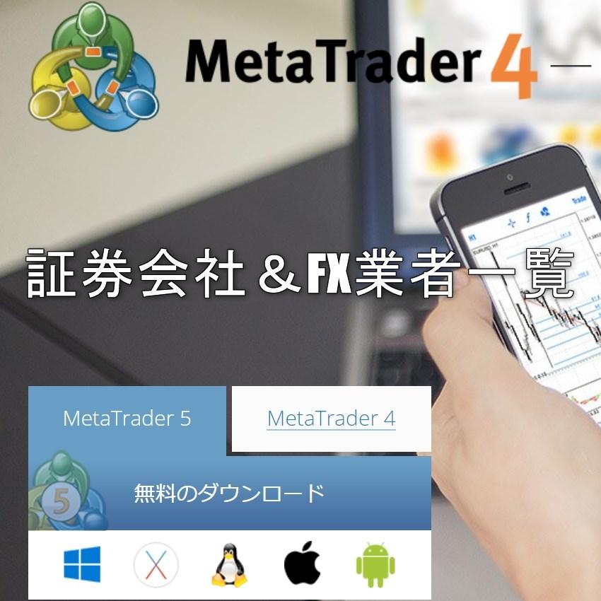 MT4(メタトレーダー4)が使える証券会社&FX業者一覧