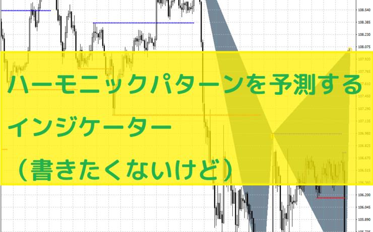 ハーモニックパターンを予測するインジケーター(書きたくないけど)