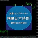 FXmt日本時間はMT4&MT5チャート上に他国時間を表示させる