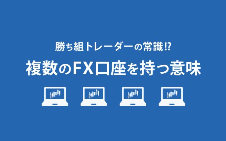 複数のFX口座を持つ意味