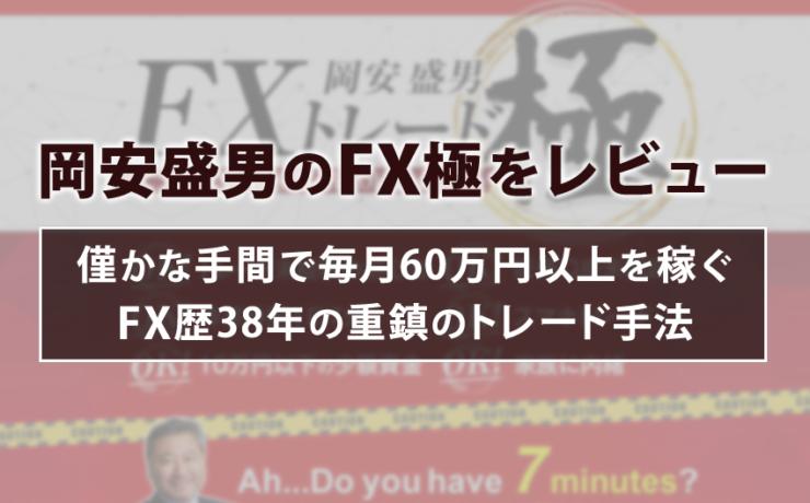 岡安盛男のFX極!FX歴38年の重鎮が明かすトレード手法をレビュー