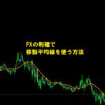 FXの利確で移動平均線を使う方法