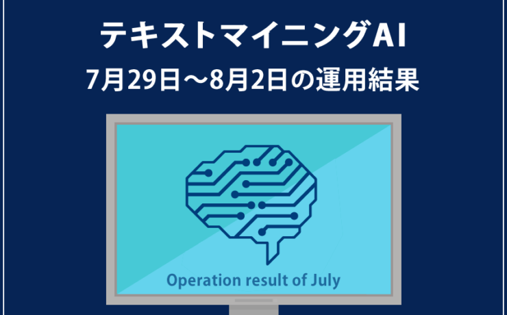 みんなのシストレ「テキストマイニングAI」の8月2日までの結果