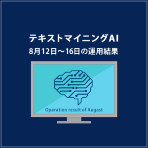 みんなのシストレ「テキストマイニングAI」の8月16日までの結果