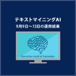 みんなのシストレ「テキストマイニングAI」2019年9月9日~13日までの結果