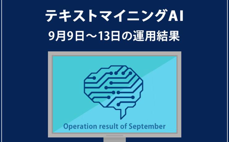みんなのシストレ「テキストマイニングAI」の9月13日までの結果