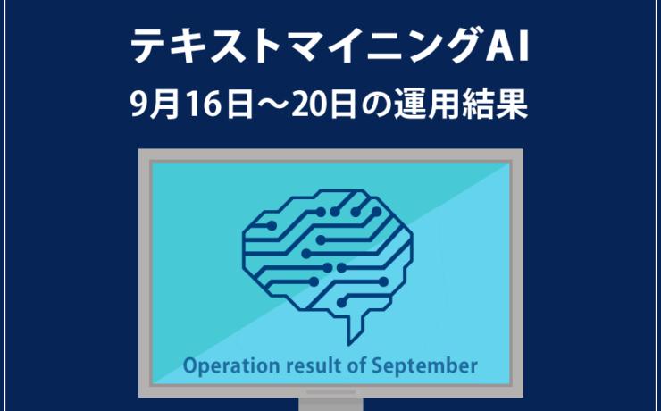 みんなのシストレ「テキストマイニングAI」の9月20日までの結果