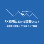 FXで調整とはどういう意味?2種類の調整を分かりやすく解説