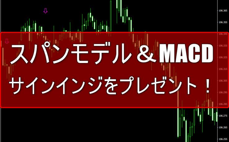 スパンモデル&MACD手法のインジケーター(フレンズスパンマックサイン)をプレゼント!