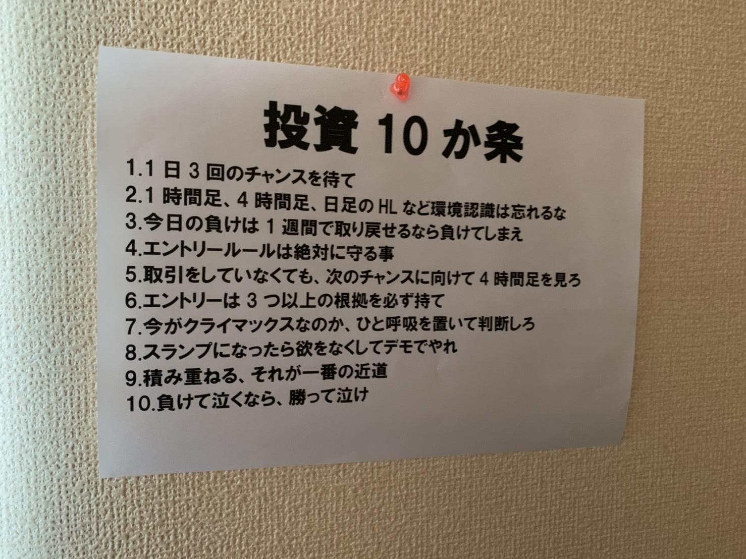 トレード10か条