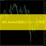 AMA_Bandsの設定とトレード手法