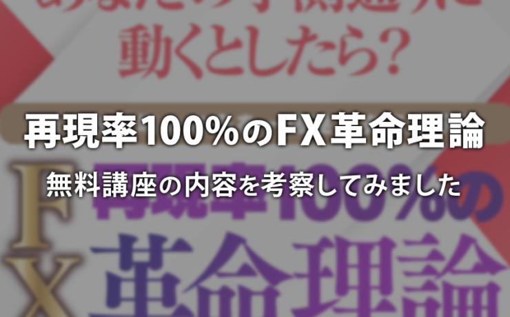 再現率100%のFX革命理論はどんな内容なのか?中身を考察