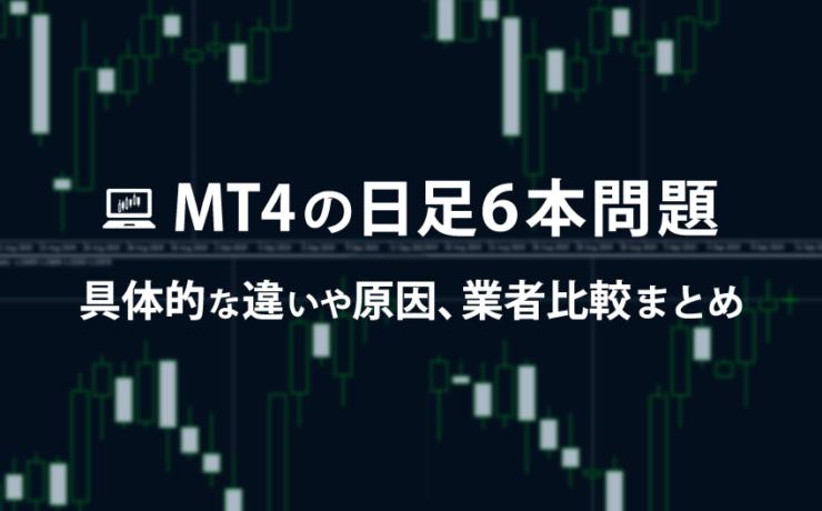MT4の日足6本問題