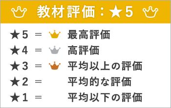 教材評価★5