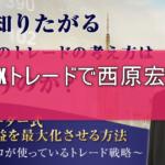 西原宏一のシンプルFXトレードがためになる!